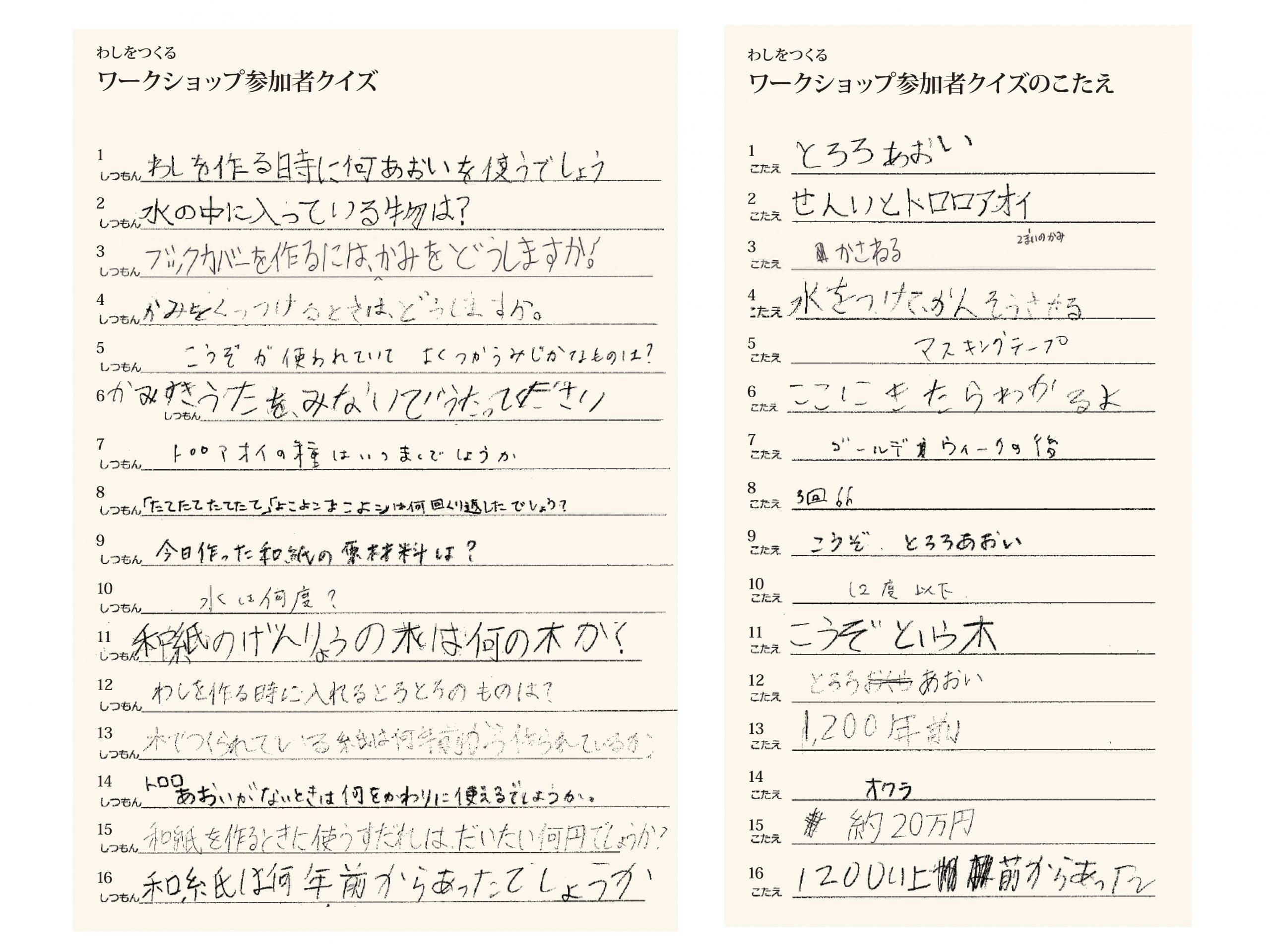クイズ_和紙
